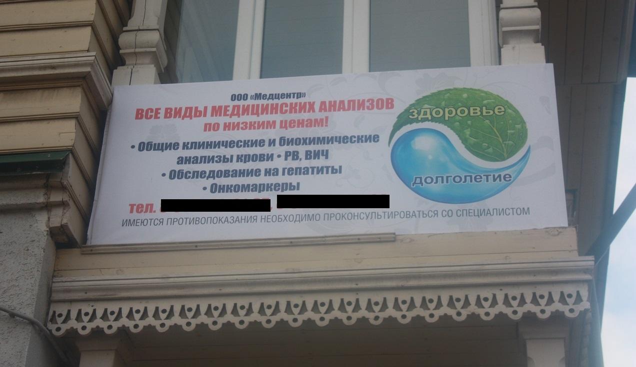 «Медцентр» на Первомайской в Вологде подал в суд на активистку Ольгу Веревкину
