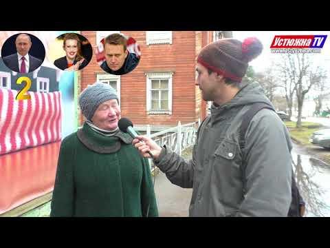 Журналисты в Устюжне спросили жителей, за кого они будут голосовать
