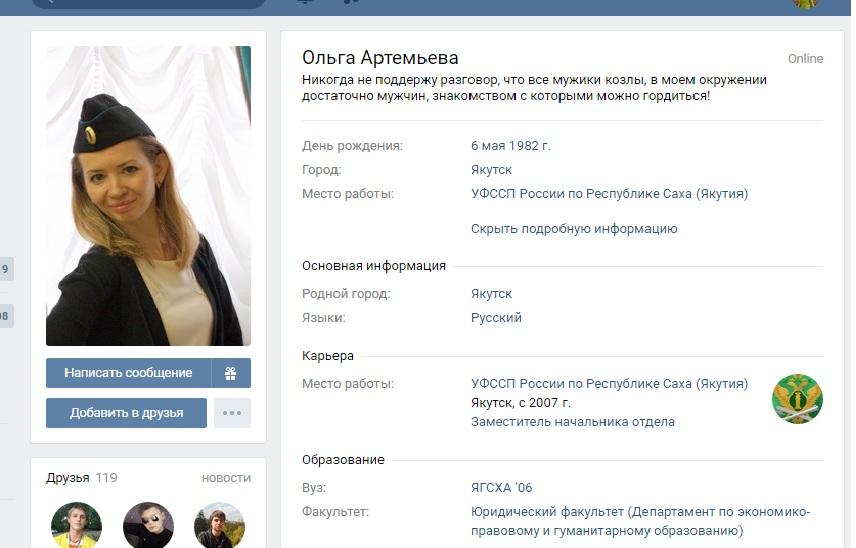 В Якутии мошенники обманывают людей с помощью фотографий бывшего вологодского пристава