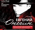 Московские музыканты сыграют в Вологде оперу «Евгений Онегин»