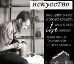 Бесплатный мастер-класс по гончарному мастерству пройдет в «Красном углу» в Вологде