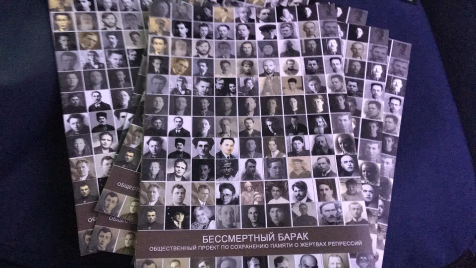 «Порубили их топорами»: о репрессиях в Белозерском РО НКВД в 1937 году
