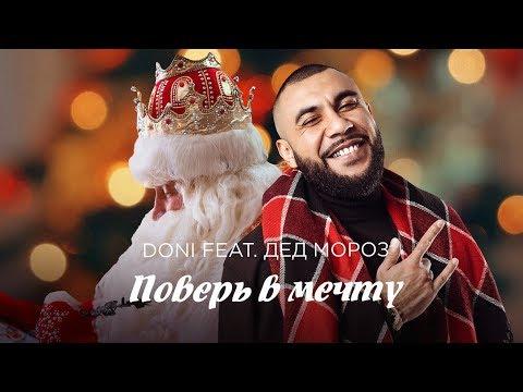 Дед Мороз из Великого Устюга и рэпер Doni записали новогоднюю песню