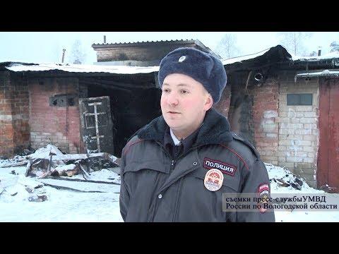 В Вологодском районе участковый спас из горящего гаража мужчину