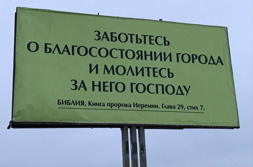 На въезде в Череповец установили баннер с цитатой из Библии