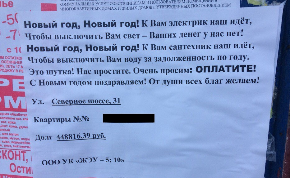 «Вологдагорводоканал» спишет пени должникам, расплатившимся  до 31 декабря