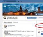 Вологжане могут передавать показания электросчётчиков ВКонтакте