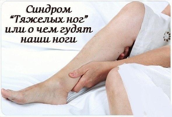 Что делать при температуре гудят ноги