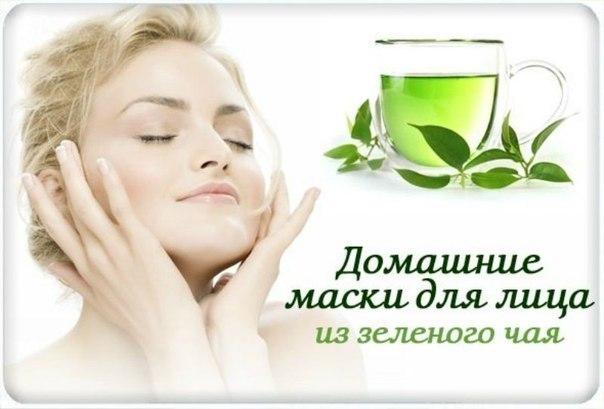Маски из зелёного чая